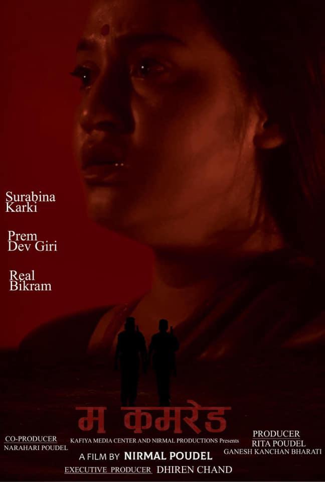 सशस्त्र द्वोन्द्वमा आधारित फिल्म 'म कमरेड' निर्माण